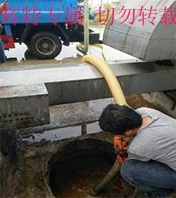 荆门市区/疏通管道/24小时服务