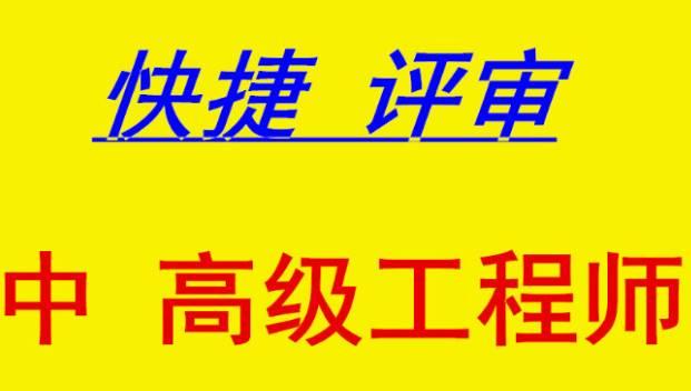 通化中高级职称代理申报单位条件