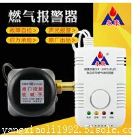 热销产品,永康牌家用燃气报警器YK-802-A,厂家直销,价格便宜