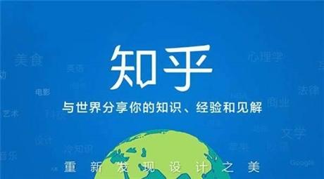 深圳市知乎广告代理商