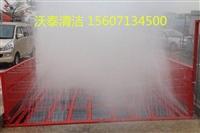 武汉自动冲洗平台 泥头车渣土车专用清洗设备 厂家直销