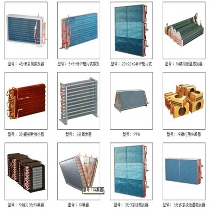 自然循环水空调表冷器加热器
