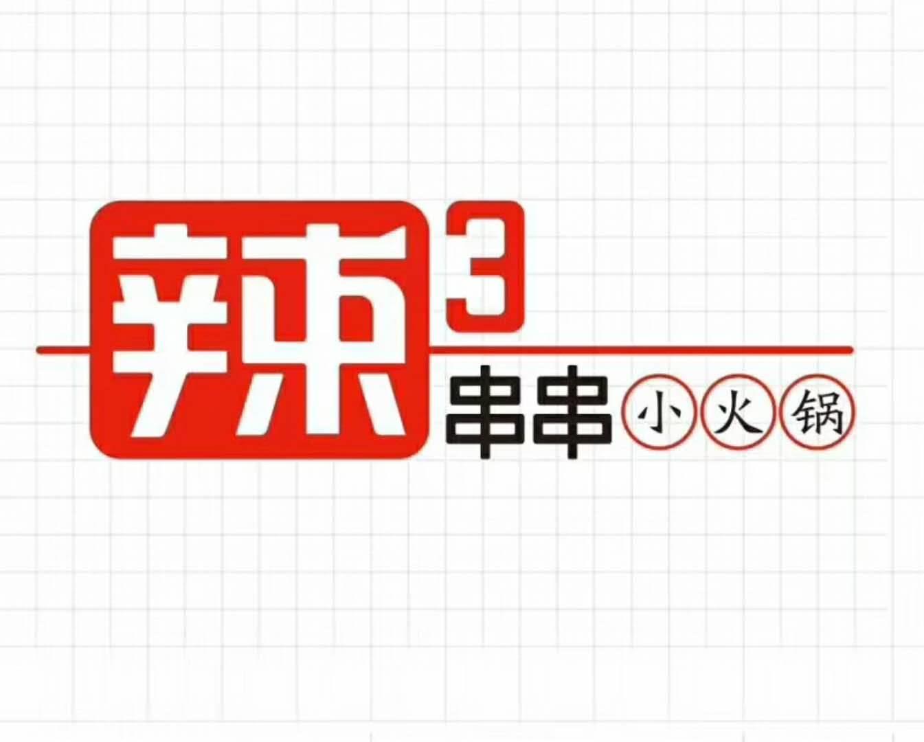 成都火锅店设计,成都莽哥餐饮 辣3 小火锅设计 远大品牌设计