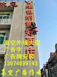 长沙广告字安装+外墙安装+百叶窗安装