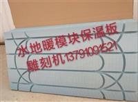 辽宁挤塑板雕刻机厂家 地暖模块雕刻机厂家爱直销 专业技术支持