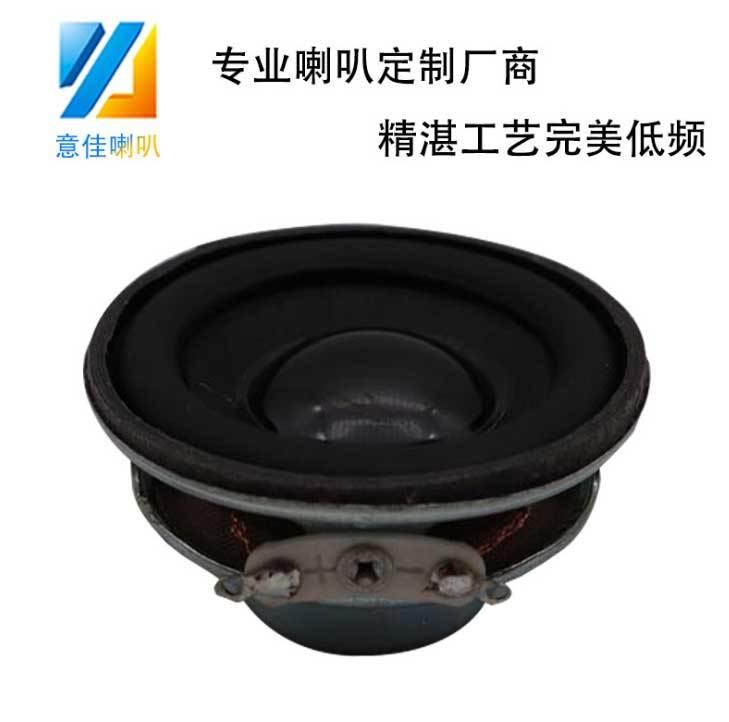 45mm圆形铁盆架蓝牙音箱喇叭 4欧3W内磁全频扬声器