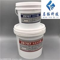 名拓ZB-707耐磨陶瓷涂层 金属修补剂