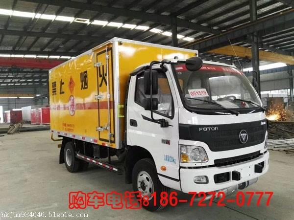 福田欧马可4吨炸药运输车配置,4.2米炸药运输车现车供应