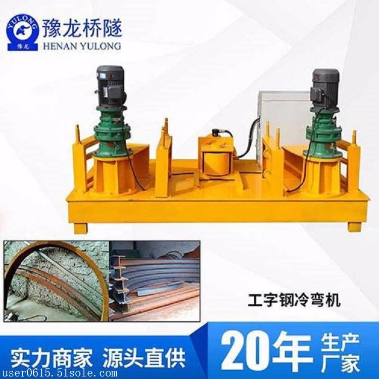 数控弯拱机 液压工字钢弯拱机供应商