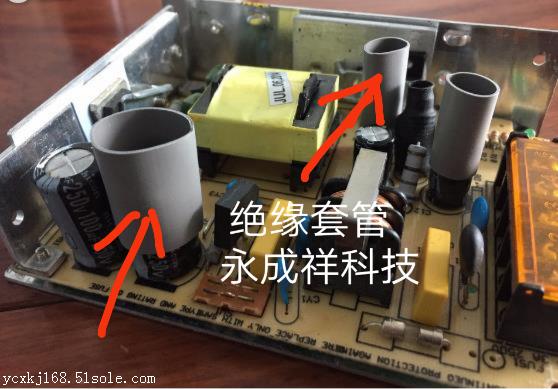 永成祥绝缘防水导热套管 10*11*30MM长   0.5MM厚 导热管