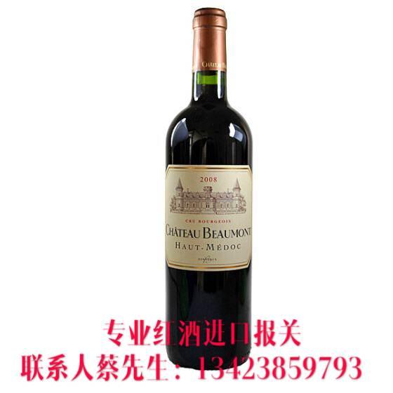 代理阿根廷红酒进口报关公司