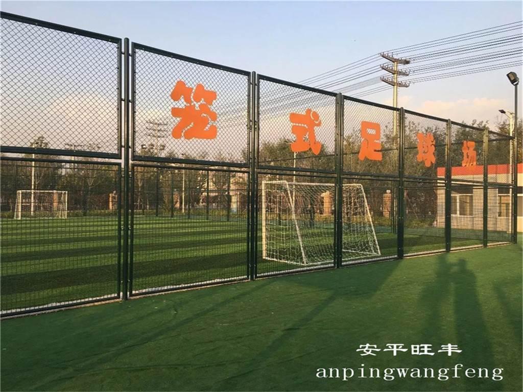 5人制笼式足球场围网厂家直销