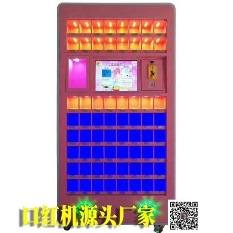 西藏网红口红机多少钱一台