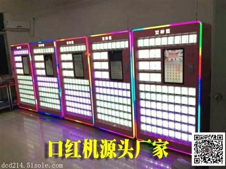 上海市自动口红机