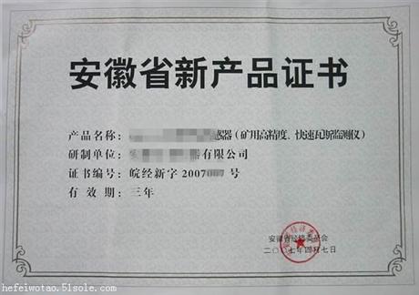 安徽省新产品鉴定的申报要求