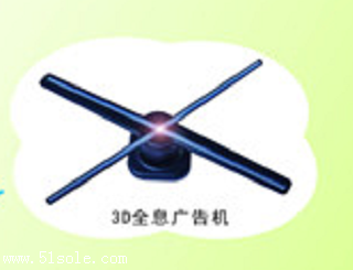 裸眼3D全息风扇屏旋转广告展示机