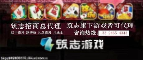 筑志红中麻将一个靠谱的棋牌软件开发公司