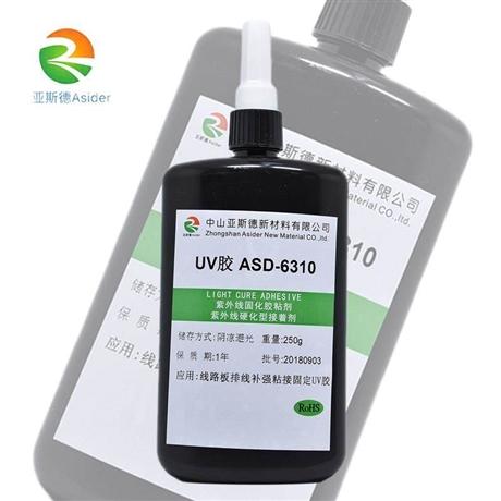 医疗UV胶水珠海USB焊点保护UV胶水厂家