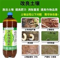 土壤结构遭到破坏,微生物菌剂帮助它恢复健康