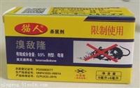 批发老鼠药厂家  灭鼠方法 狗狗吃了老鼠药怎么办