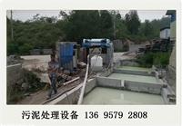 固液分离设备 污水固液分离机厂家