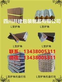 贵州纸护角-贵阳护角条-四川共建制品-厂家直接生产-可送货