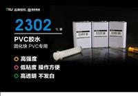 pvc溶剂型胶水