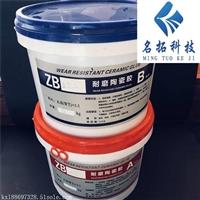 耐磨陶瓷胶 环氧树脂胶