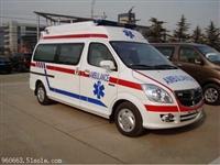 福田紧急120救护车