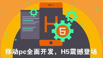 HTML5培訓課程