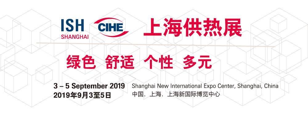 2019年北京暖通展会(ish北京暖通展)中国热泵展主办方