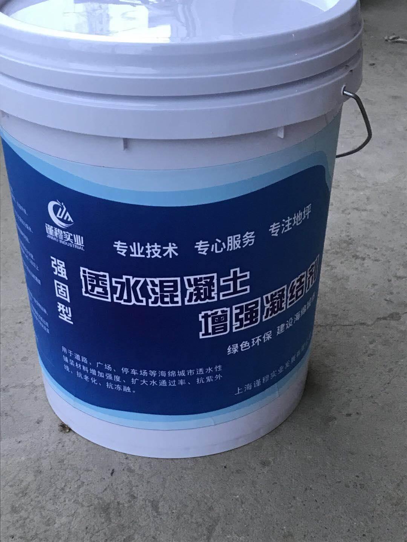 透水混凝土增强剂材料销售