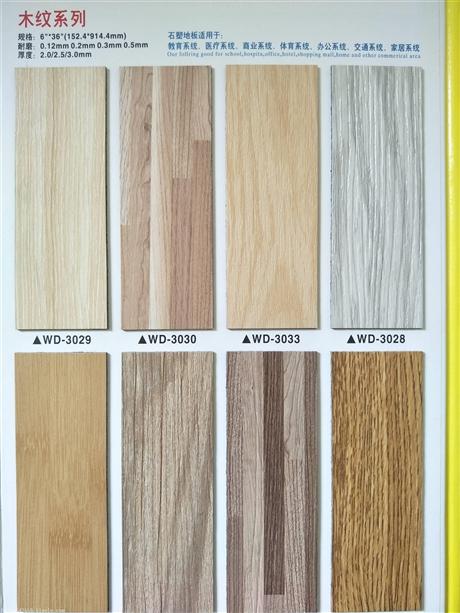 超轻超薄 PVC地板,PVC塑胶运动地板,施工价格一条龙处理