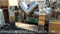 出售二手3立方V型混合机设备