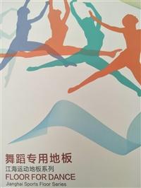 PVC舞蹈运动地板哪家好,选健步你*好的选择