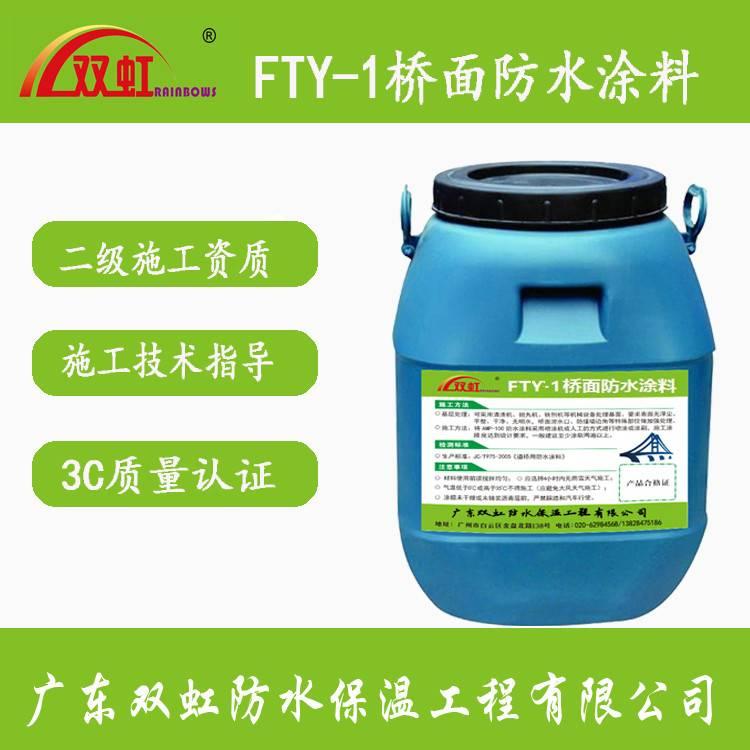 FTY-1桥面防水粘结剂用量