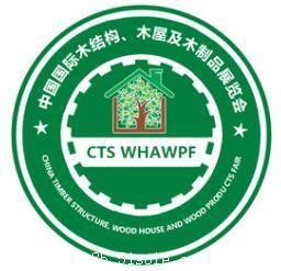 2019第十届中国北京国际木结构、及木制品博览会