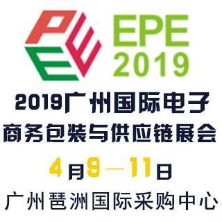 智能包装展2019年广州国际电子商务包装展