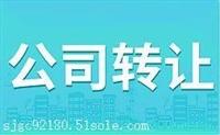 北京5000万保险代理公司转让IBbIBZ3B1O3