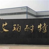 杭州艾珀耐特840采光板,1.5MM 厂家直销.可定制