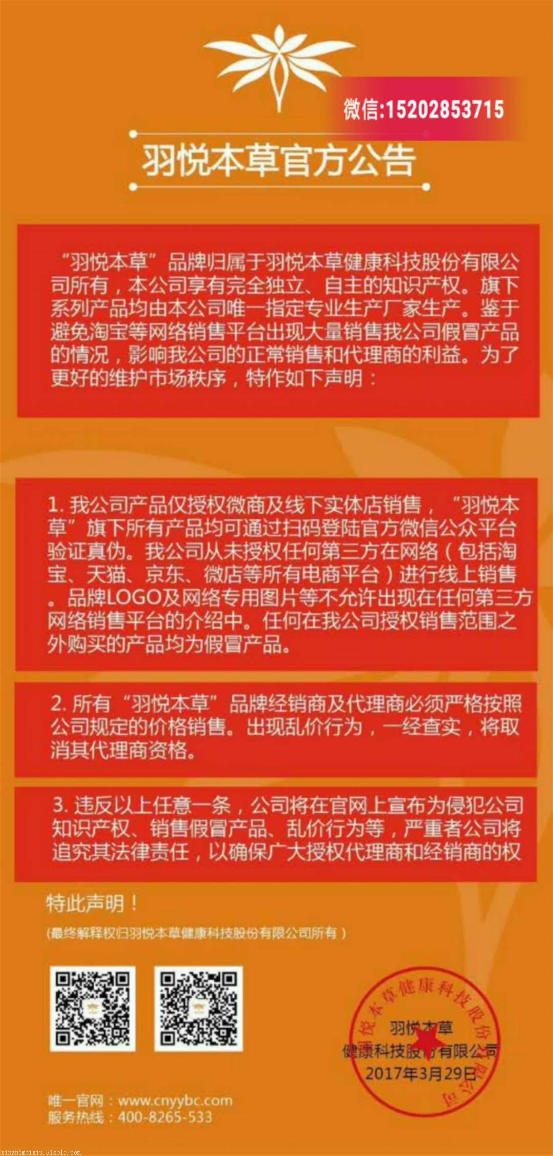 羽悦本草健康科技股份有限公司 羽悦本草怎么代理,羽悦本草进货价格表