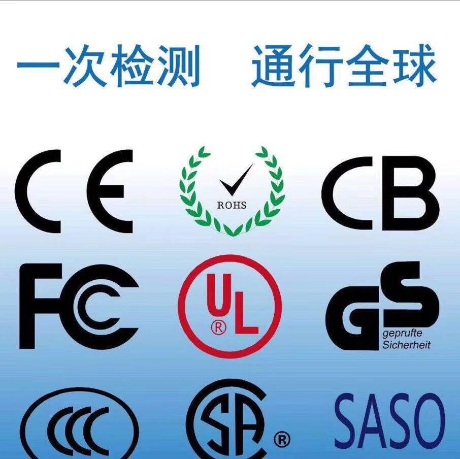 一体机CE认证用度若干欧盟前三实验室缩略图