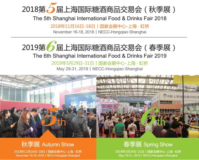 2019第6届上海国际糖酒商品交易会