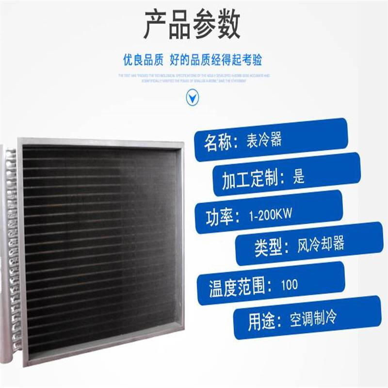表冷器选型;天津表冷器;不锈钢表冷器