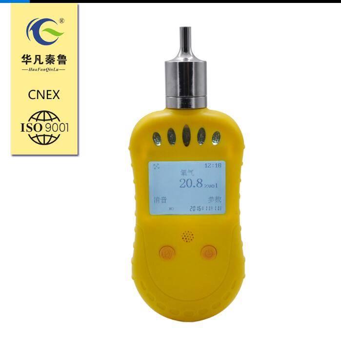 西安华凡HFP-1201BX便携式有毒有害气体检测仪