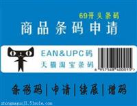 滁州哪里办理条形码+安徽条形码咨询+怎么续展条码证书