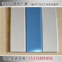 铝单板 湖北铝单板 氟碳铝单板 聚酯