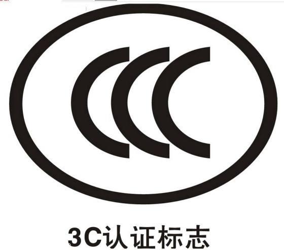 蓝牙CCC认证用度缩略图
