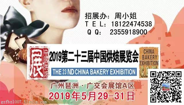 2019广州烘焙展 食品展国内展会