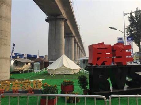 2018中国北京房车露营展